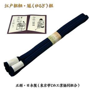 江戸組紐・日本製・冠(ゆるぎ)組の帯〆・No,24|oooka529