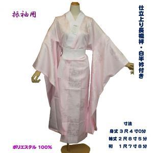 振袖用・仕立て上がり長襦袢・白半衿付き・ピンク地紋柄|oooka529