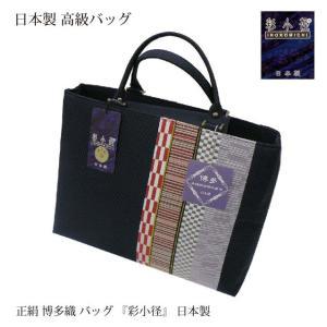 ●博多織、お洒落バッグ●  バッグの一部に本場筑前博多織帯地を使用した、高級バッグ「彩小径」 トート...
