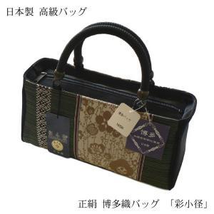 ●博多織、お洒落バッグ●  バッグの一部に本場筑前博多織帯地を使用した、高級バッグ「彩小径」 横置き...