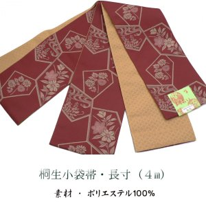 桐生小袋帯・長寸(4m)織タイプ・ポリエステル100%素材 ・ No, 61|oooka529