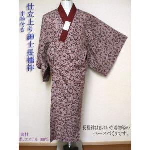 紳士・仕立上がり長襦袢 / エンジ|oooka529