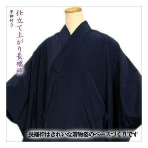 紳士・仕立上がり長襦袢/茶・紺・グレー|oooka529
