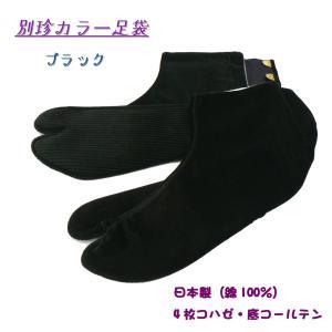 標準サイズ・別珍足袋 ・ ブラック