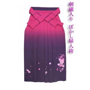 仕立上り袴(はかま)単品商品 和遊日・刺繍入り ぼかし婦人袴No.A1 ピンク|oooka529