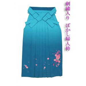 仕立上り袴(はかま)単品商品 和遊日・刺繍入り ぼかし婦人袴No.F グリーン|oooka529