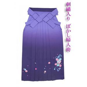 仕立上り袴(はかま)単品商品 和遊日・刺繍入り ぼかし婦人袴No.H 紺|oooka529