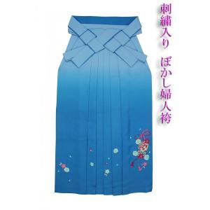 仕立上り袴(はかま)単品商品 和遊日・刺繍入り ぼかし婦人袴No.I ブルー|oooka529