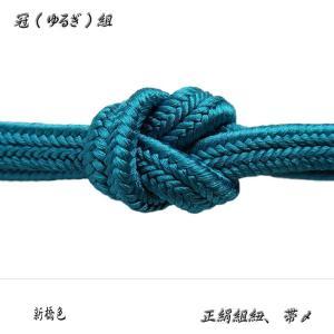 冠(ゆるぎ)組の帯〆・25−−新橋色 しんばしいろ|oooka529