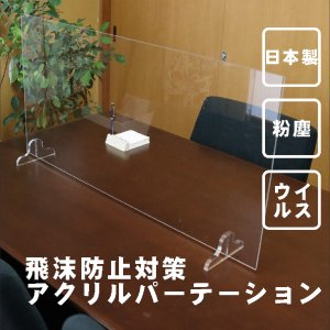 アクリルパーテーション オフィス 感染拡大予防 粉塵防止|ooosupply