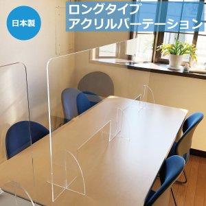 会議室にも!アクリルパーテーション H80cmハイ&ロングタイプ (3サイズ)|ooosupply