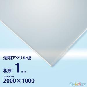 アクリル板 1mm透明 1000x2000[mm] ooosupply