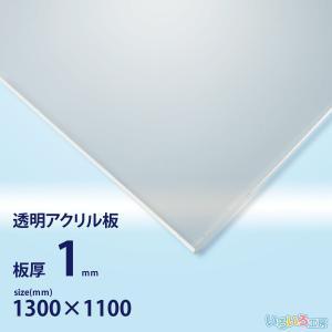 アクリル板 1mm透明 1300x1100[mm] ooosupply