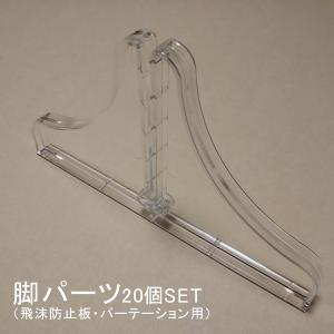 飛沫防止板・パーテーション用 脚パーツ(20個セット)|ooosupply