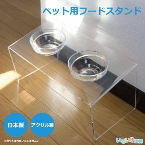 アクリル製 ペット用 フードテーブル |ooosupply
