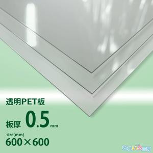 PET0.5mm厚 W600xH600[mm]|ooosupply