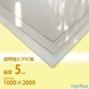塩ビ板 5mm厚 透明 1000×2000[mm]|ooosupply