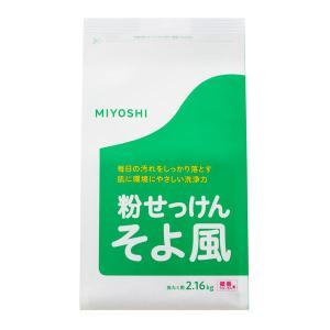【送料無料・一部地域を除く】【1ケースまとめ買い6個】ミヨシ そよ風 粉 2.16kg oosaki