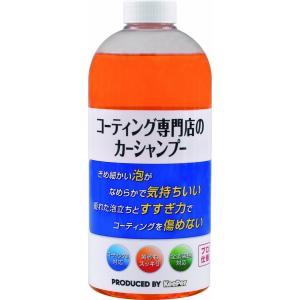 キーパー コーティング専門店のカーシャンプー(700mL)|oosaki
