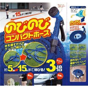 武田 のびのびコンパクトホース 5m〜15m oosaki