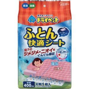【送料無料(一部地域除く)】【まとめ買い5個】エステー ドライペット 除湿剤 ふとん快適シート くりかえし再生タイプ(1枚入)|oosaki