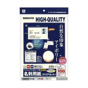 インクジェットプリンタ名刺用紙<クリアカ...の関連商品7