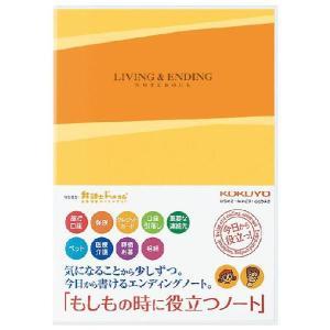 ●エンディングノート「もしもの時に役立つノート」 コクヨ[LES-E101]    ●あちこちに散ら...