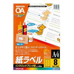 インクジェット用 紙ラベル(8面) KJ-81...の関連商品4