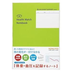 コクヨ 体重・血圧を記録するノート[LES-H103]|oosaki