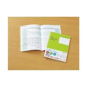 コクヨ 体重・血圧を記録するノート[LES-H103]|oosaki|03