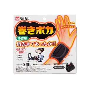 桐灰カイロ 巻きポカ 手首用本体(ホルダー2個+シート4個) oosaki