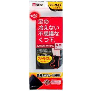 桐灰 足の冷えない不思議なくつ下 レギュラーソックス厚手 ブラック フリーサイズ|oosaki