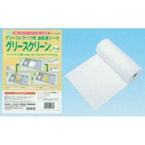 旭化成 サランラップ販売 グリースクリーン ロール 1本|oosaki