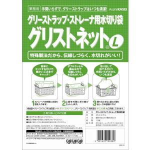 旭化成 サランラップ グリストネット Lサイズ 10枚|oosaki