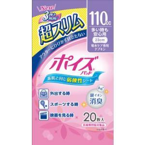 ポイズパッド超スリム 多い時も安心用20枚|oosaki