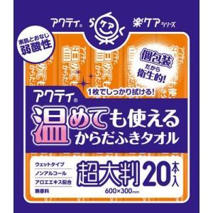 アクティ からだふき 個包装 20本|oosaki