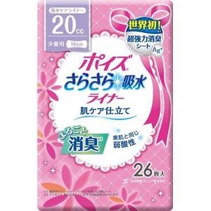 【送料無料・一部地域を除く】【1ケースまとめ買い18パック】ポイズライナー さらさら吸収スリム 少量用26枚|oosaki