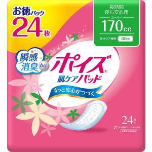 日本製紙クレシア ポイズ 肌ケアパッド 長時間・夜も安心用(スーパー) 24枚 お徳パック|oosaki