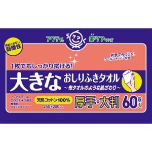 アクティ アクティ 大きなおしりふき 60枚|oosaki