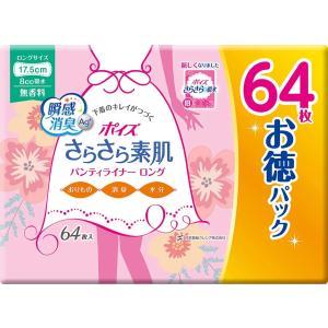 日本製紙クレシア ポイズ さらさら素肌 吸水パンティーライナー ロング175 無香 8cc(64枚入)|oosaki