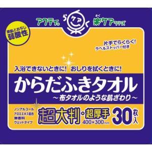 クレシア アクティ からだふき 大判30枚|oosaki
