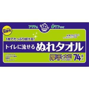 【送料無料(一部地域除)】【1ケースまとめ買い12個】クレシア アクティ トイレに流せるぬれタオル 74枚|oosaki