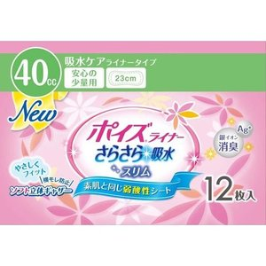 ポイズライナー さらさら吸収スリム 安心の少量用12枚|oosaki