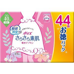 日本製紙クレシア ポイズ さらさら素肌 吸水ナプキン ポイズライナー 安心の少量用 40cc(44枚入)|oosaki