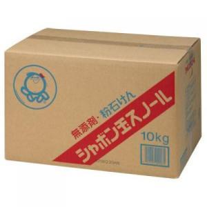 【送料無料(一部地域除く)】シャボン玉 洗濯粉石けん スノール 10kg oosaki