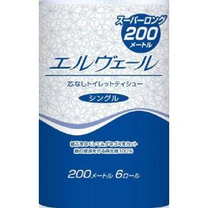 【送料無料(一部地域除く)】【1ケースまとめ買い8パック】大王製紙 エルヴェール トイレットティシュー シングル 芯なし 200m(6ロール)|oosaki