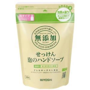ミヨシ 無添加せっけん 泡のハンドソープ 詰替用 300ml|oosaki