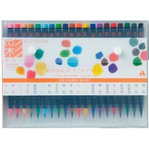 あかしや水彩毛筆 彩 20色セット(在庫あります・即日発送可能です) oosaki