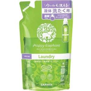 サラヤ ハッピーエレファント 液体洗たく用洗剤コンパクト つめかえ用(540ml) oosaki