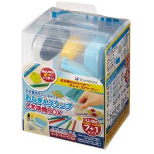 シャチハタ おなまえスタンプ入学準備BOX|oosaki